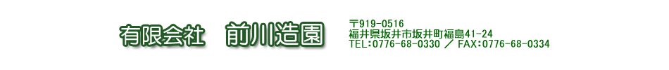 有限会社 前川造園 福井県福井市坂井町福島